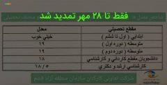 تا ۲۸ مهر تمدید شد/ ارائه کارنامه تحصیلی دانش آموزان و دانشجویان ممتاز/ اطلاعیه شماره ۱۵۰-۱۴۰۰