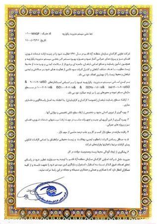 خط مشی شرکت تعاونی کارکنان سازمان منطقه آزاد قشم