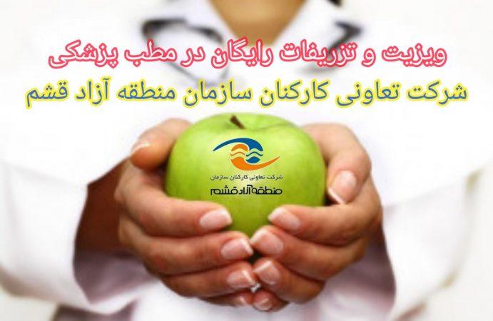 🛑 اطلاعیه شماره ۵۱-۱۴۰۰ / ویزیت و تزریقات پزشکی رایگان 🛑